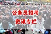 连云港市海州区人社局严把公务员录用政审关