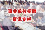 2017年连云港市灌南县事业单位招聘体检通知