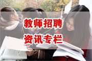 2017年连云港市东海县教师招聘221人公告