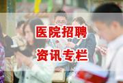 2017年连云港市连云区卫生系统事业单位招聘递补人员参加体检公示
