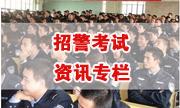2017年连云港市徐圩新区交警大队招聘辅警12人公告
