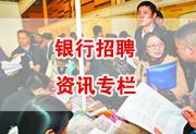 2017年泰州市泰兴农村商业银行大学生村官专项招聘简