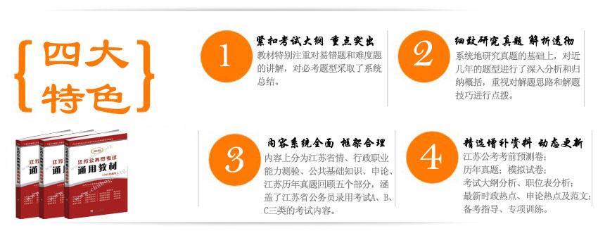 江苏公务员考试通用教材四大特色