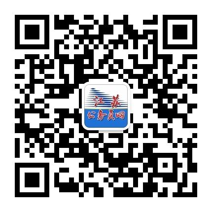 江苏公务员考试微信