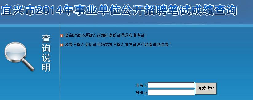 2014年无锡市宜兴事业单位招聘口试效实查询入口