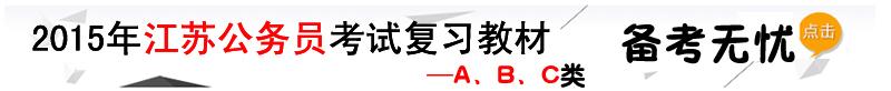 2015年江苏公务员考试复习教材(ABC类)