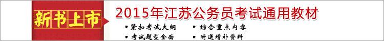 2015年江苏公务员考试通用教材