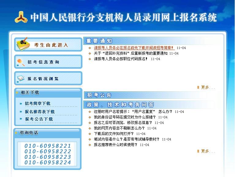 2015年中国人民银行分支机构校园招聘报名入