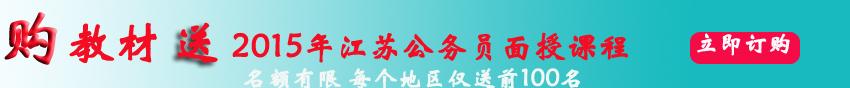 购教材送2015年江苏公务员考试面授课程