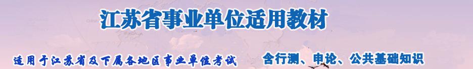 2014年江苏省事业单位适用教材
