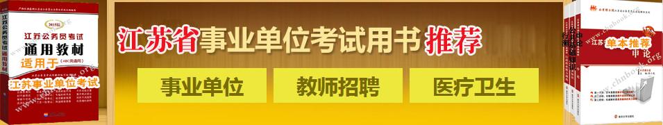 2015年江苏事业单位考试用书
