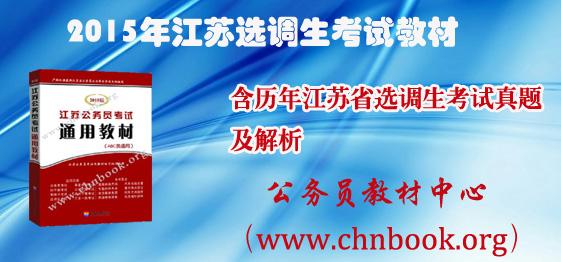 2015年江苏省选调生考试教材