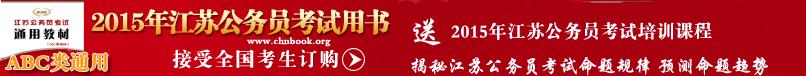 2015年江苏公务员考试通用教材+培训课程