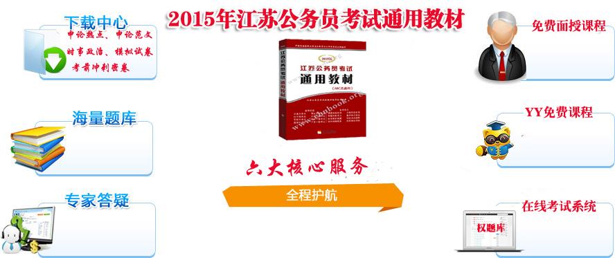2015年江苏公务员考试通用教材包含以下内容