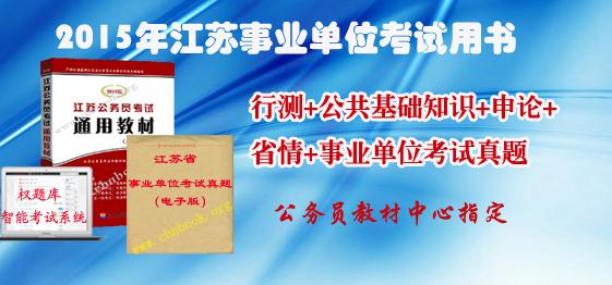 2015年江苏省事业单位考试用书