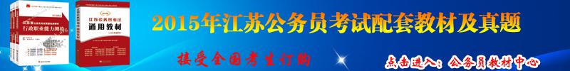 2015年江苏公务员考试配套教材及真题