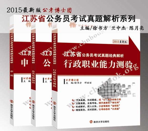 2015年江苏公务员考试真题系列
