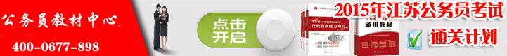 2015年江苏公务员考试通关计划