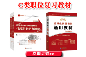 2015江苏公务员考试C类职位复习教材