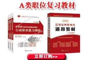 2015年江苏公务员考试A类职位复习教材