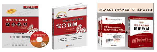 江苏公务员考试通用教材演变历程