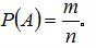 古典型概率
