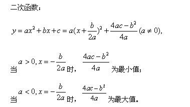 二次函数法