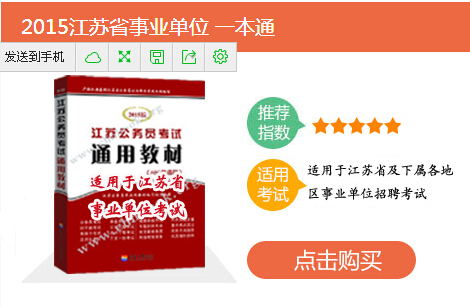 2015年江苏省事业单位考试用书推荐