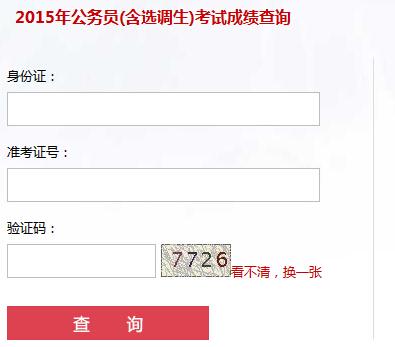 2015年江苏公务员考试成绩查询入口
