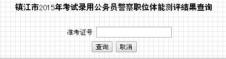 镇江市2015年考试录用公务员警察职位体能测评结果查询