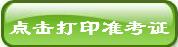 2015年上半年徐州事业单位招考准考证打印入口