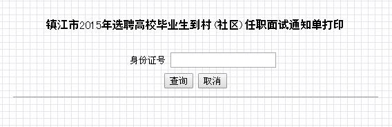 镇江市2015年选聘高校毕业生到村(社区)任职面试通知单打印