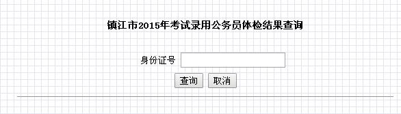 镇江市2015年考试录用公务员体检结果查询