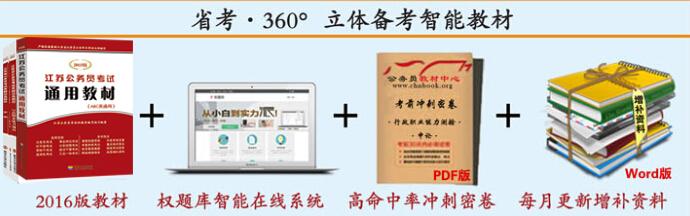 2016年江苏公务员考试提前复习教材升级版