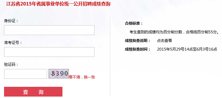 江苏省2015年省属事业单位统一公开招聘成绩查询入口