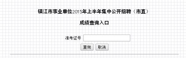 镇江市事业单位2015年上半年集中公开招聘(市直)  成绩查询入口
