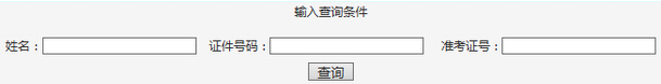 2015江苏省卫生和计生委直属事业单位招聘笔试成绩查询入口