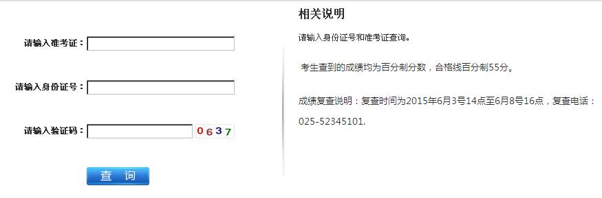 2015年江苏检验检疫局事业单位招聘笔试成绩查询入口