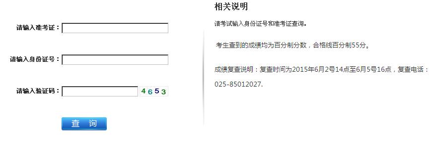 江苏省质监局2015年事业单位统一招聘人员笔试成绩查询入口