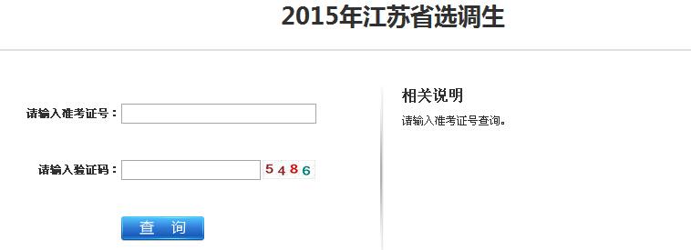 2015年江苏省选调生成绩查询入口