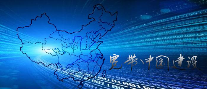 申论热点:宽带中国建设
