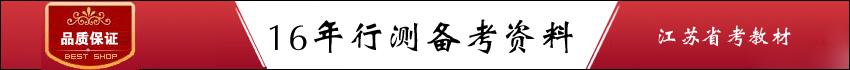 2016年江苏公务员考试行测复习资料