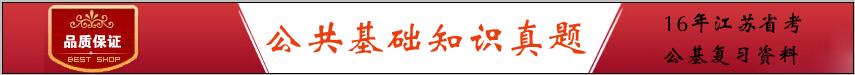 2016年江苏公务员考试公基复习资料