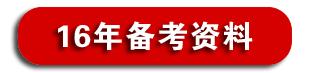 2016年江苏省公务员考试复习资料