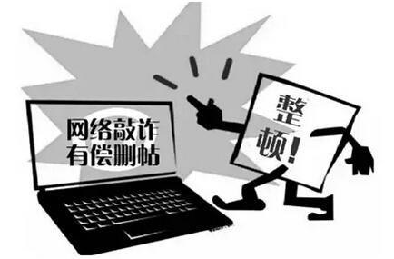 申论热点:依法治网 斩断敲诈删帖产业链