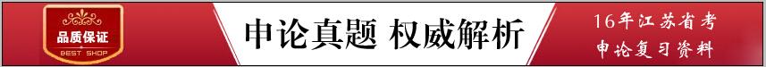 2016年江苏公务员考试申论复习资料