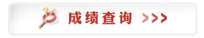 """2015年江苏省""""三支一扶""""笔试成绩查询"""