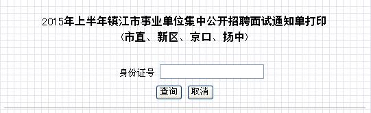 2015年上半年镇江市事业单位集中招聘面试通知单打印入口