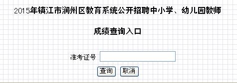 2015年镇江市润州区教育系统公开招聘中小学、幼儿园教师成绩查询入口
