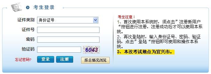 2015年无锡宜兴市事业单位招聘报名入口